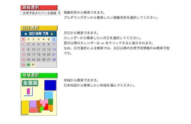 日本道路交通センター 高速道路渋滞予測