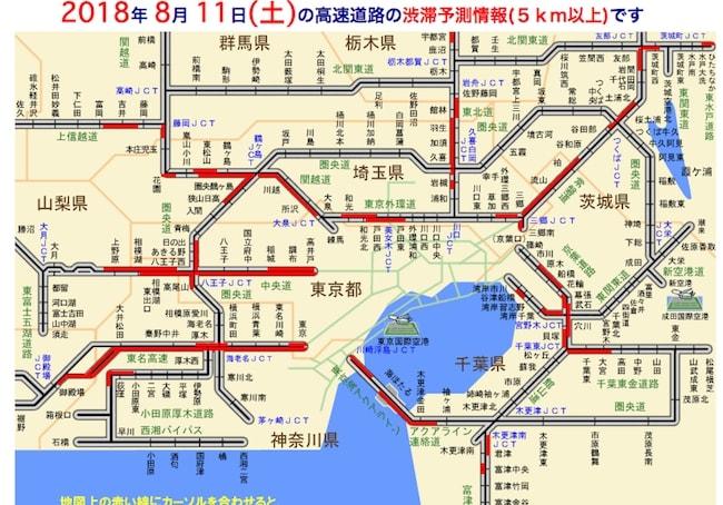 高速道路渋滞予測8月11日