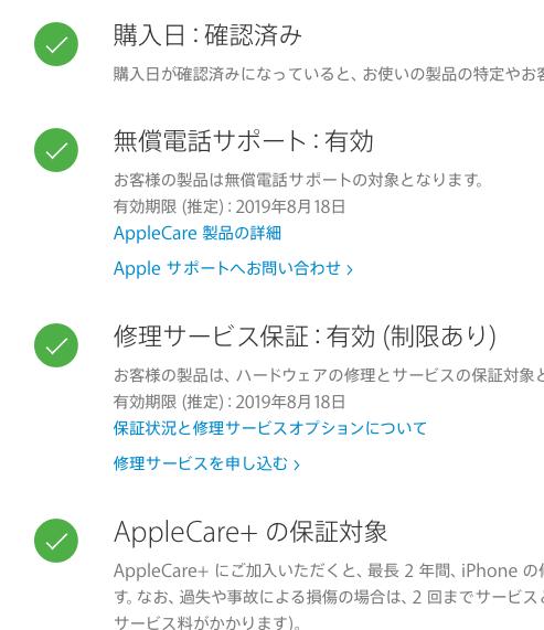 アップルケア 加入