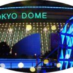 東京ドーム 野球