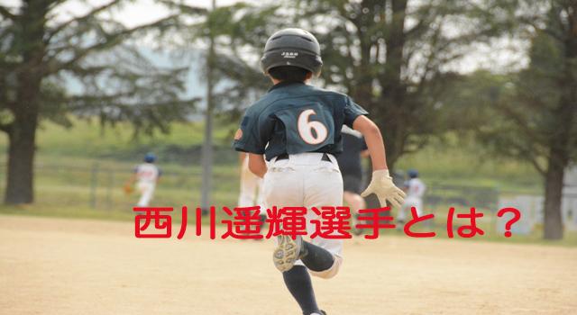 西川遥輝選手とは