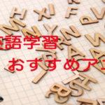 英語学習 アニメ
