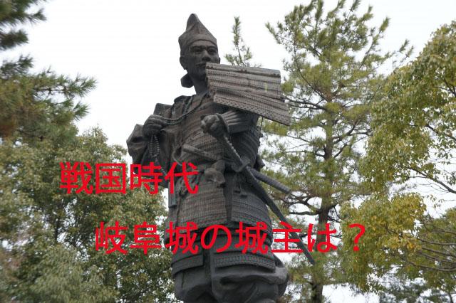 岐阜城 戦国時代