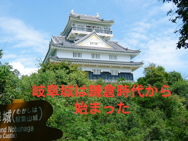 岐阜城 歴史