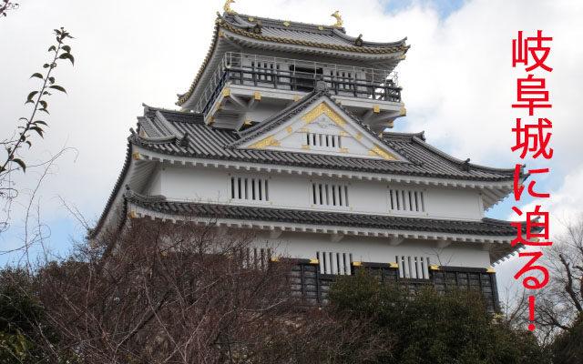 岐阜城に迫る
