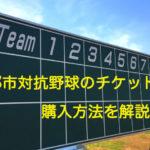 野球 スコアボード