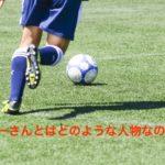 サッカー ピッチ