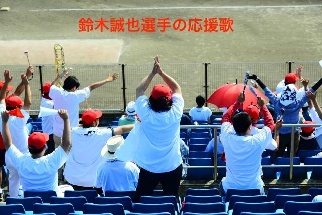 野球 応援