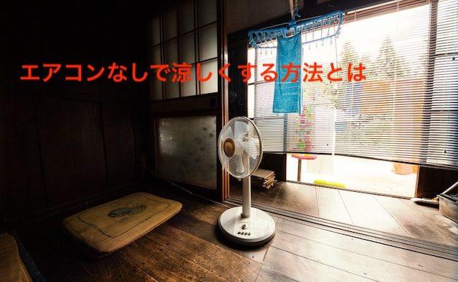 扇風機 縁側