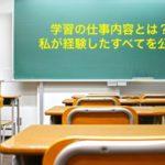 教室 黒板