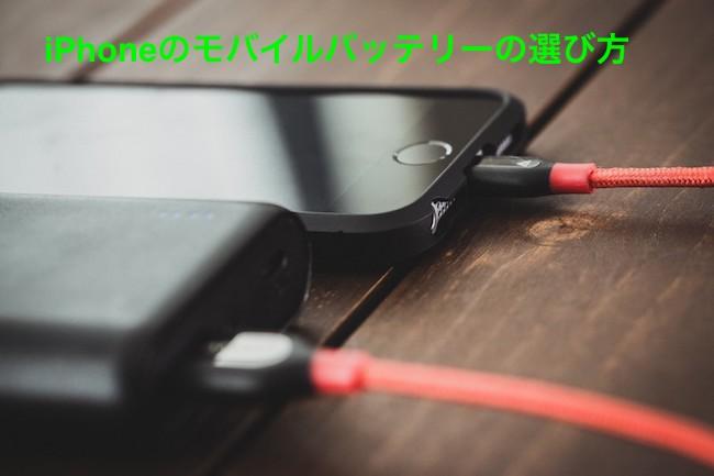 iPhone モバイルバッテリー③