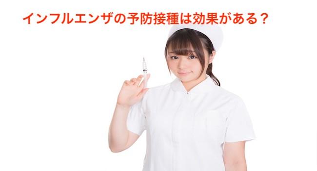 インフルエンザ 予防接種 効果
