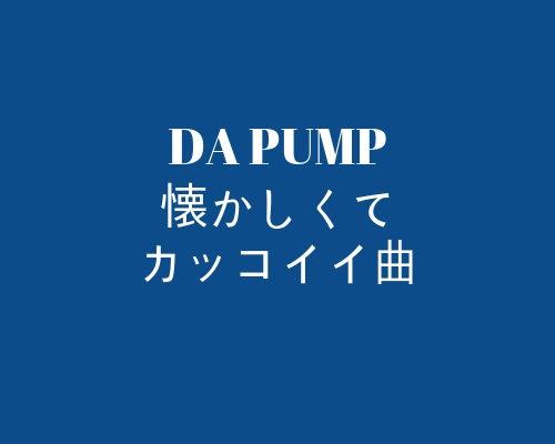 DA PUMP
