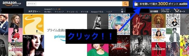 アマゾン ログイン画面
