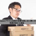 アマゾン プライム会員