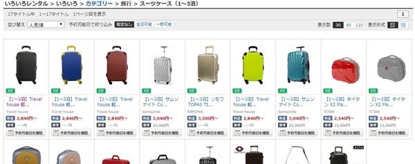 DMMいろいろレンタル スーツケース 商品一覧