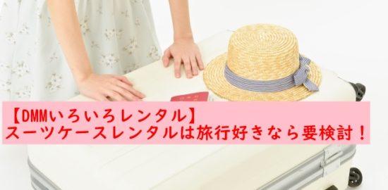 DMMいろいろレンタル スーツケース
