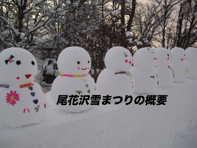 尾花沢雪まつり 概要