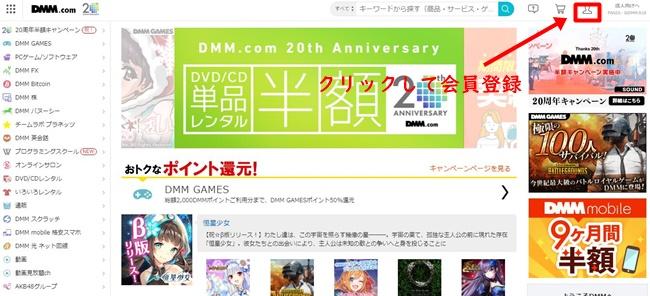 DMM トップページ