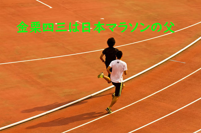 金栗四三 日本マラソンの父