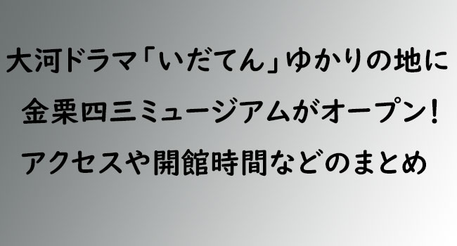 金栗四三ミュージアム オープン