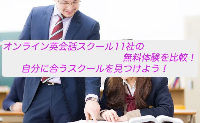 オンライン英会話スクール 無料体験
