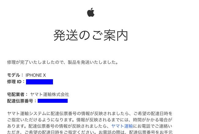 iPhone 修理完了
