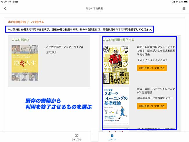 Kindle Unlimited 利用終了