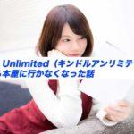 Kindle Unlimited(キンドルアンリミテッド)