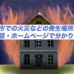 山形市 火災