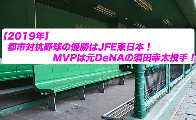 都市対抗野球 JFE東日本