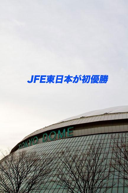 JFE東日本 初優勝