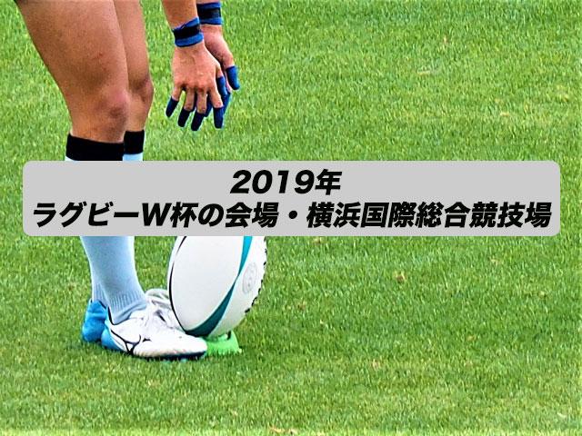 ラグビーW杯 横浜国際総合競技場