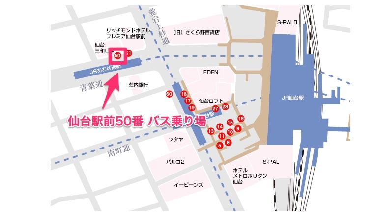 仙台駅前50番乗り場