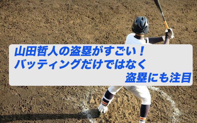 山田哲人 盗塁