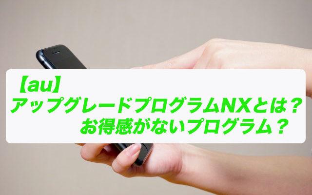 アップデートプログラムNX