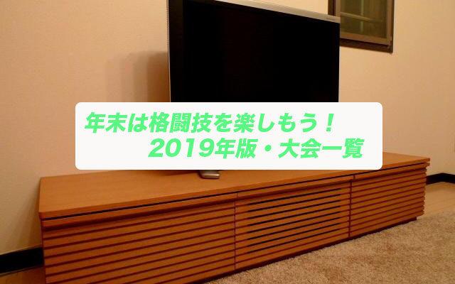 年末 格闘技 2019