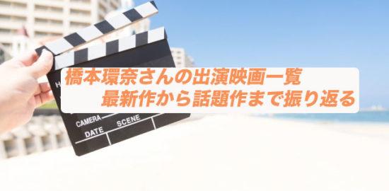 橋本環奈 出演映画 一覧