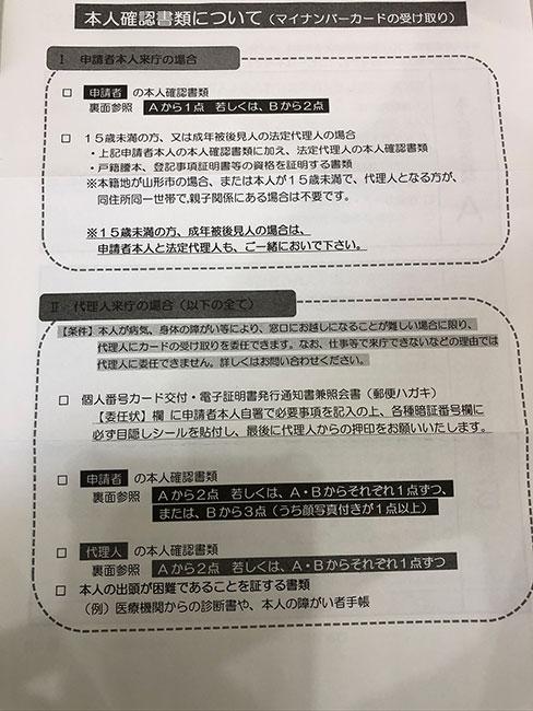 マイナンバーカード交付通知3