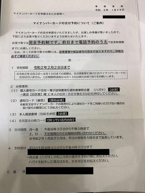 マイナンバーカード交付通知4