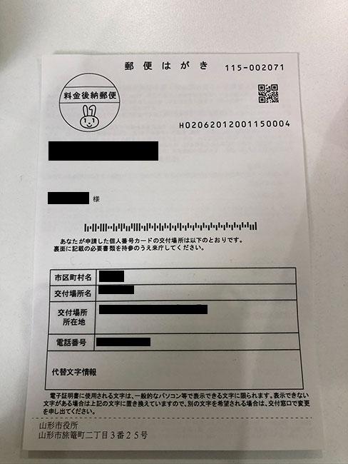 マイナンバーカード交付通知1