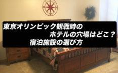 東京オリンピック ホテル 穴場