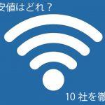 Wi-Fi 最安値