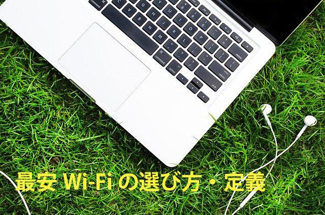 最安 Wi-Fi 選び方