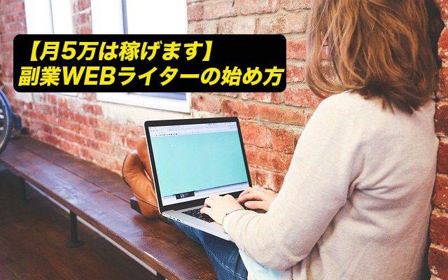 女性 WEBライター