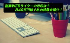 デスクトップパソコン WEBライター用
