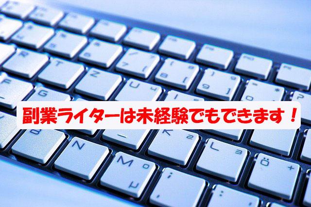 副業ライター未経験者が使うキーボード