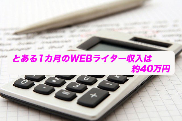 計算機で副業WEBライターの報酬計算をする