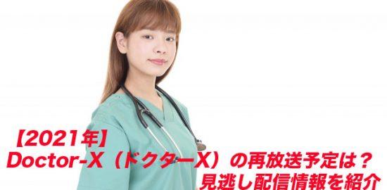 女医 ドクターX