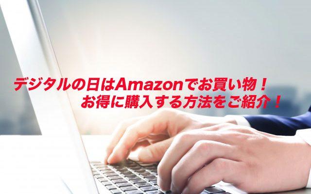 デジタルの日 Amazon